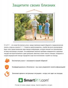 Smart911_Portrait_Family3_Russian