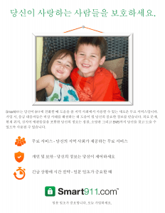 Smart911_Portrait_Family5_Korean