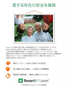 Smart911_Portrait_Family8_Japanese2